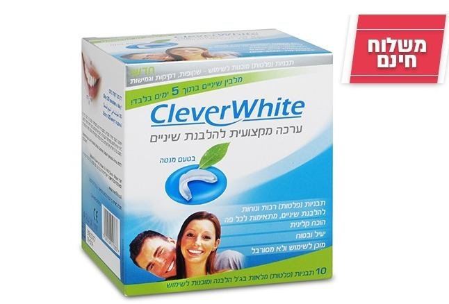 Clever White